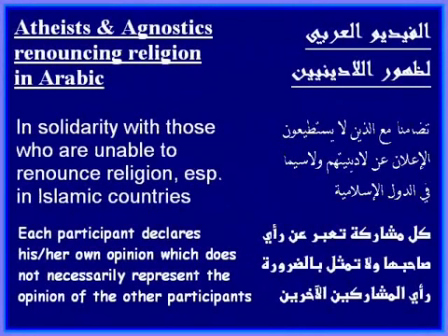 Atheists  Agnostics speak out in Arabic (English Sub