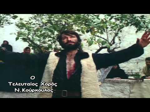 Αστραπόγιαννος:Τρέϊλερ -Χορός -Μοιρολόϊ