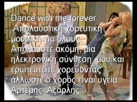 Αρτέμης Αξαρλής - Dance with me forever