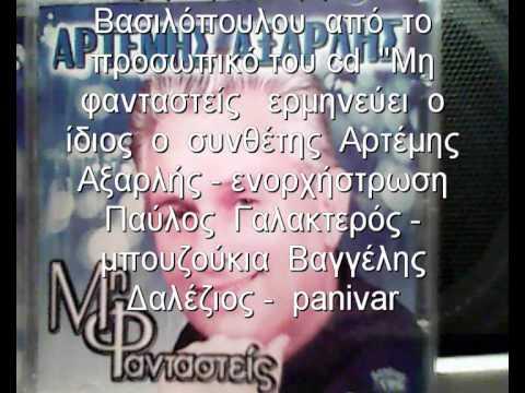 """Αρτέμης  Αξαρλής """"Φθινόπωρο"""".WMV"""