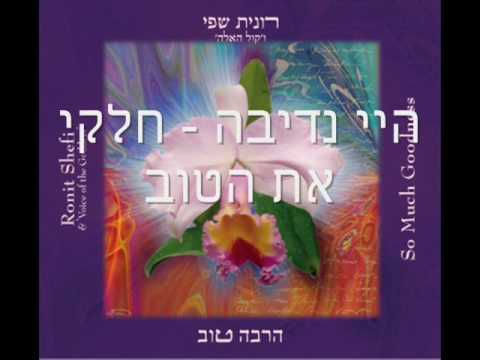 Harbe Tov (hebrew) by Ronit Shefi