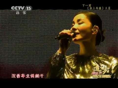 追梦邓丽君纪念演唱会 - 王菲演唱高清版- Faye Wong tribute to Teresa Teng