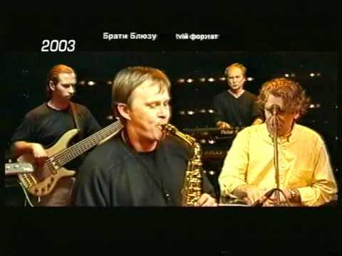 Braty Bluzu - song Sundy - 19.25 /Kiev (Ukraine) - 2003