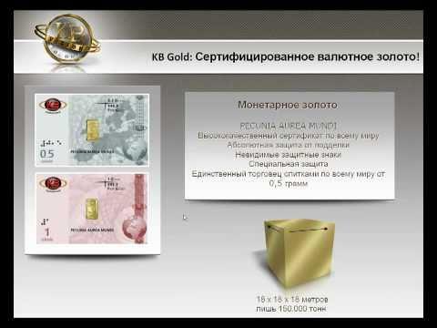 Что такое KB GOLD Russia