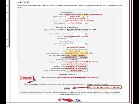 UltraXone, регистрация.wmv