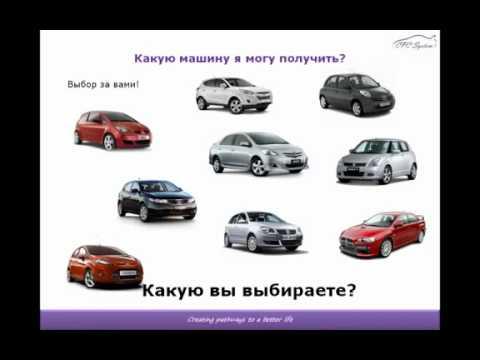 CarsPlusCash - Видео Презентация на Русском языке !.flv