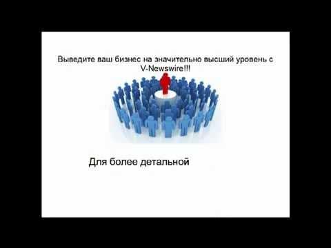 iNetGlobal. Что такое V-Newswire?