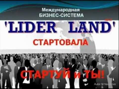 Liderland что это