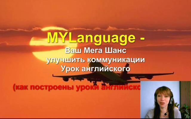 Мультимедийный курс Английского MYLanguage