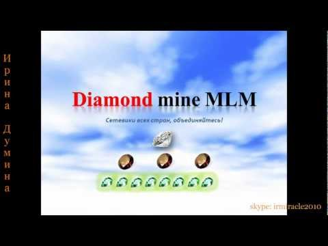 Алмазный Рудник МЛМ. Diamond mine MLM. Вход $10.