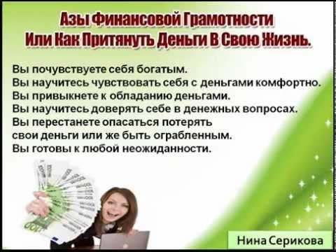 «Азы Финансовой Грамотности!»