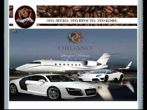 Секретная информация о компании ОРГАНО ГОЛД.-ORGANO GOLD