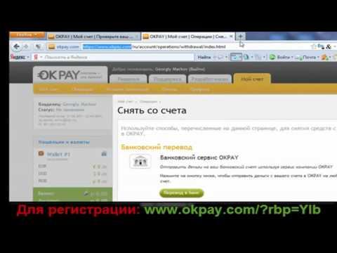 OkPay  регистрации в системе