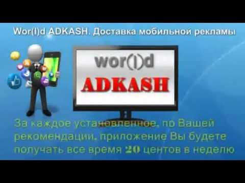Wor(I)d Adkash! - ПОСМОТРИ ЭТО ВИДЕО, НЕ УПУСТИ СВОЙ ШАНС!!!