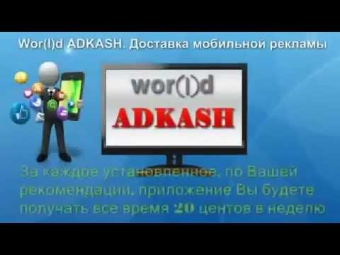 WorId   Приложение Adkash  Сколько можно заработать
