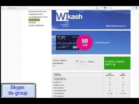 World GMN Активации карты Wikash от Loyal Bank