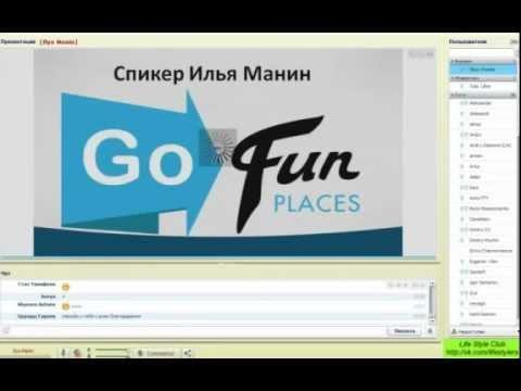 GoFunPlaces - Конференция 22 ноября 2012 года