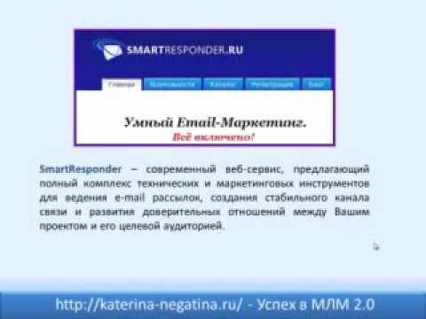 ***Секреты Автоматизации МЛМ-бизнеса в Интернет***
