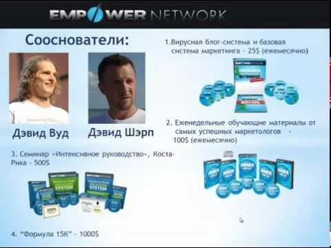Представляем Empower Network