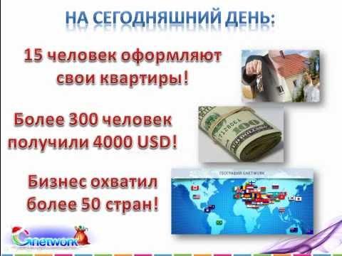 Квартиры от Gnetwork 2.01.2013 Узнай как легально заработать за год квартиру!
