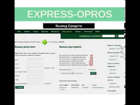 Экспресс-Опрос. Новый маркетинг 09.03.2013
