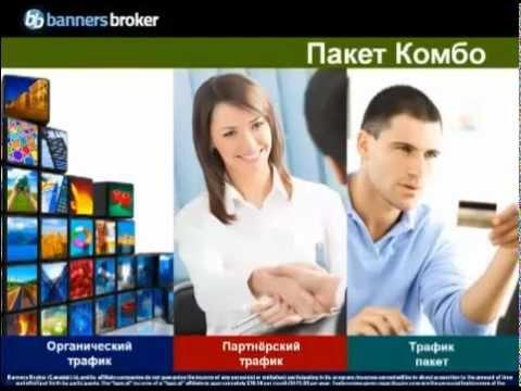 BannersBroker презентация видео ролик