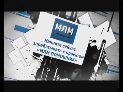 МЛМ ПОМОЩНИК (Новая презентация)