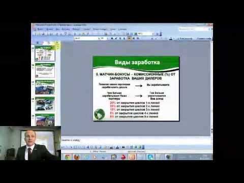Бизнес План, Система, 4 шага, работа в интернете. Андрей Шауро Тренинг 3 часть!