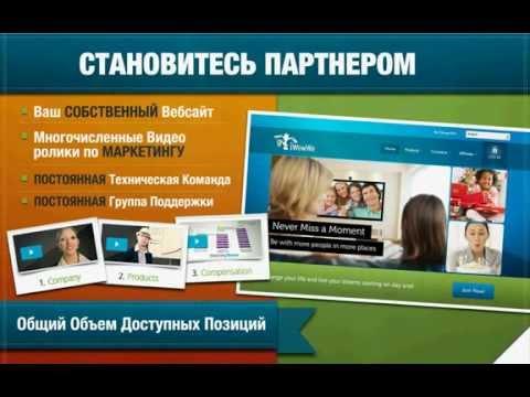 Презентация компании iWowWe  Сус Андрей.mp4