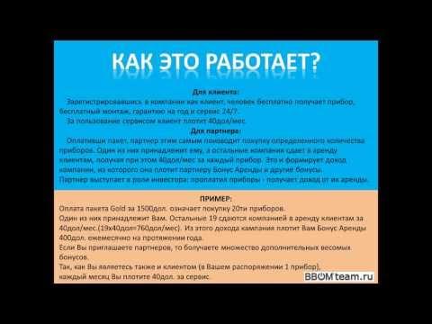 BBom презентация на русском