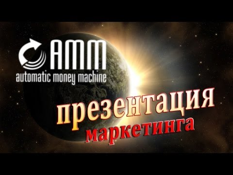 Automatic Money Machine презентация Маркетинга