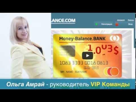 Money Balance - экскурсия по личному кабинету