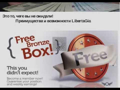 LibertaGia-ЭТО ТО, ЧЕГО ВЫ НЕ ОЖИДАЛИ школа 23 10 2013г