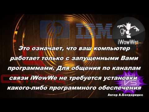 iWowWe V5 или Skype