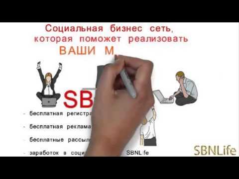 Социальная сеть SBNLife, изменяет мир социальных сетей!!!