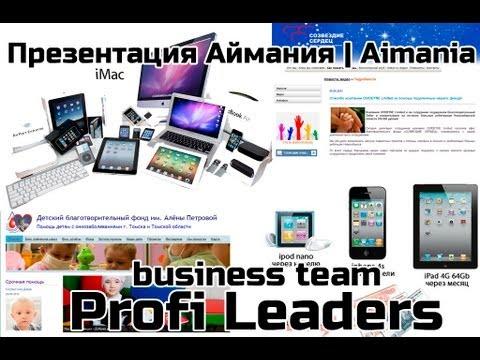 Аймания | Aimania | Презентация | Profi Leaders