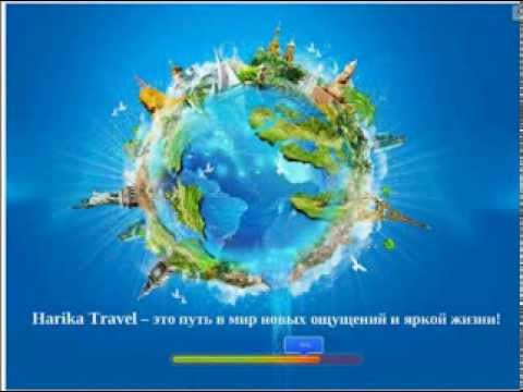Презентация компании HARIKA TRAVEL от 28 08 2013 спикер Владимир Дончук