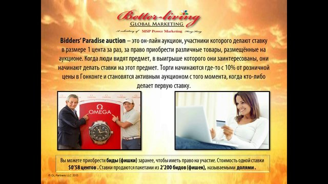 1-я русская презентация Better-Living Global Marketing - аукцион Bidders Paradise (Hong-Kong)