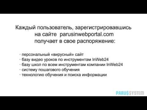Секрет Системы ParuSSystem