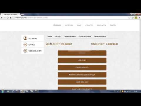 Webcoin  обзор, закупка и продажа