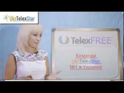 TelexFree - UKRTELEXSTAR команда №1 - Команда УкрТелексСтар http://rabotavrunete.com