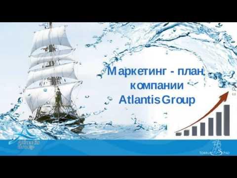 Бизнес - модели компании Atlantis Group!