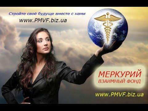 Вебинар Презентация Меркурий! 27 11 2014 http://www.pmvf.biz.ua/