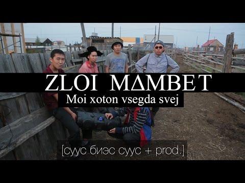 ZLOI MAMBET - Moi xoton vsegda svej / ЗЛОЙ МАМБЕТ - Мой хотон всегда свеж