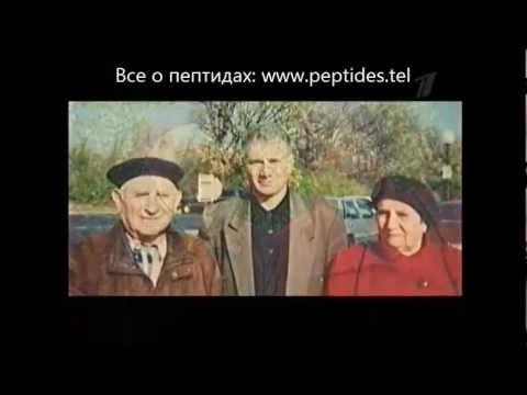 Пептиды: Первые Испытуемые - Родители В.Х. Хавинсона