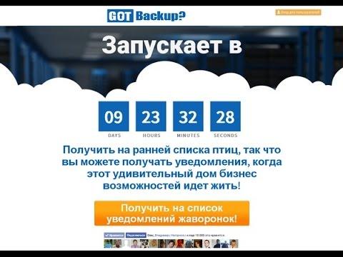 Gotbackup.com-самый большой запуск 2015 года уже близко!