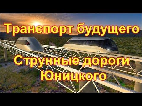 Транспорт будущего  или струнные дороги Юницкого
