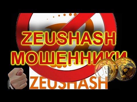 Zeushash мошенники  Облачный майнинг для лохов!