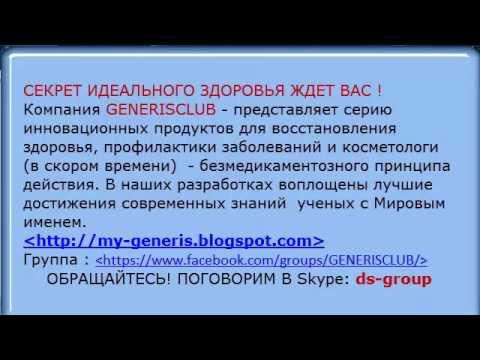 GENERIS CLUB   КОНФЕРЕНЦИЯ ПО ПРОДУКТУ ЭЛИУМ