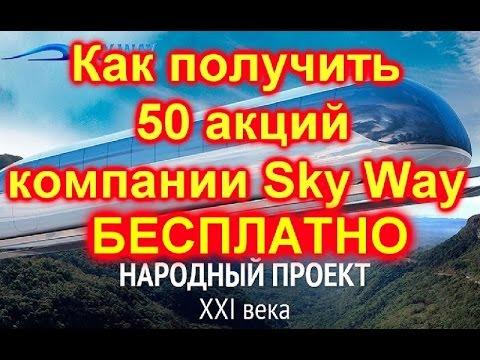 Sky Way Как получить 50 акций компании бесплатно